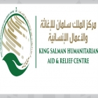 More about KING SALMAN HUMANITARIAN AID AND RELIEF CENTER (KS RELIEF)